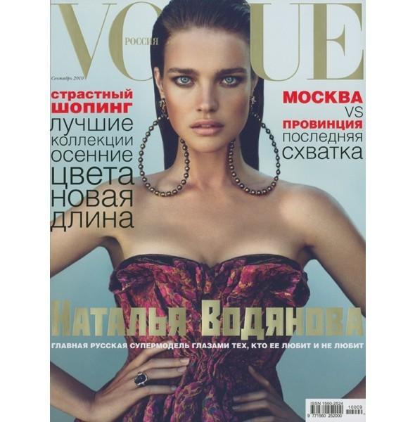 7 обложек сентябрьских номеров Vogue. Изображение № 1.