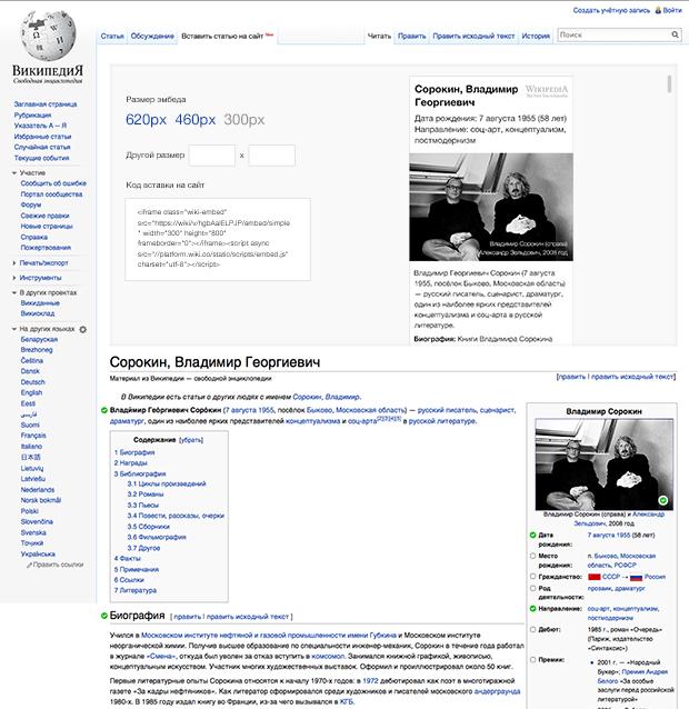 Новый раздел на Wikipedia — «Вставить статью на свой сайт». Изображение № 2.