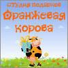 Забавные вещицы от«Оранжевой Коровы». Изображение № 1.