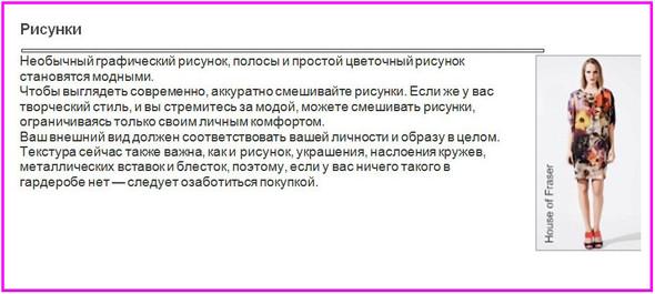 Модный вестник: Январь 2012 от colourmebeautiful в России. Изображение № 4.