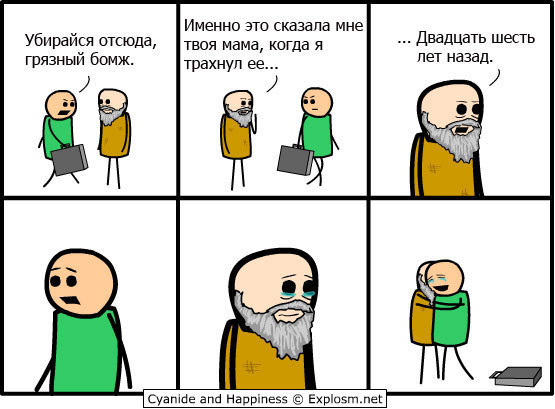 Cyanide and Happiness. Изображение № 5.