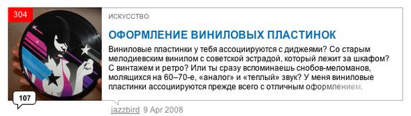 ТОПсамого-самого наLookatme за2008 год. Изображение № 15.