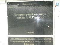 Москва Булгакова, исторические места Москвы романа. Изображение № 10.