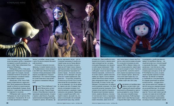 Новый журнал о кино «Middle Club Magazine». Изображение № 4.