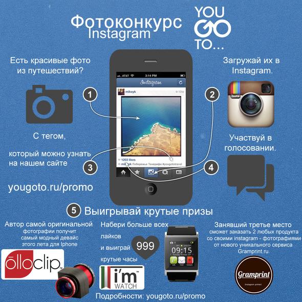 Instagram Travel Photo. Изображение № 11.