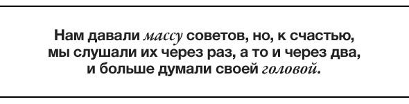Изображение 10. Прямая речь: Мария Смирнова, дизайнер Inshade.. Изображение № 2.