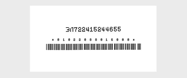 Исправляем некрасивый и нечитаемый билет РЖД. Изображение № 25.