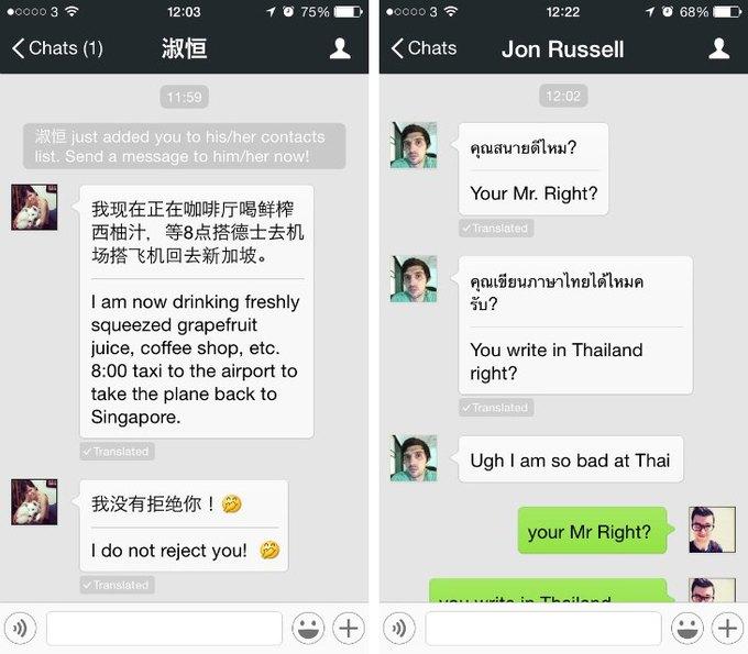 Обновленный WeChat переведёт сообщения на родной язык пользователя . Изображение № 1.