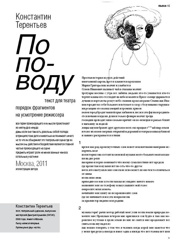 Реплика 12. Газета о театре и других искусствах. Изображение № 15.