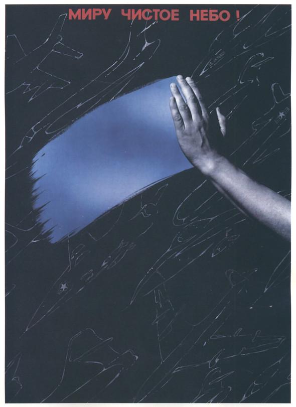 Искусство плаката вРоссии 1884–1991 (1985г, часть1-ая). Изображение № 29.