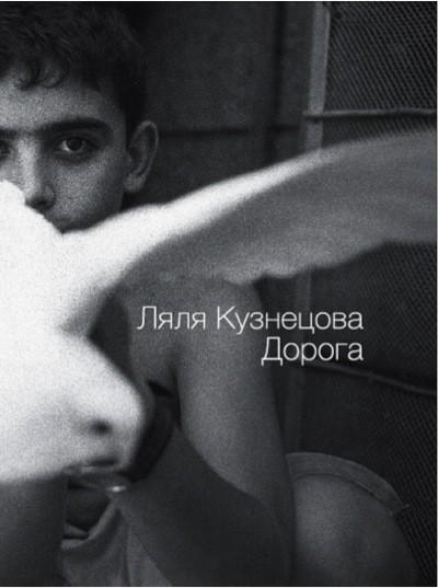 Изображение 10. Интервью с издателем книг о фотографии Леонидом Гусевым.. Изображение № 7.