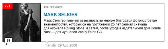 ТОПсамого-самого наLookatme за2008 год. Изображение № 16.