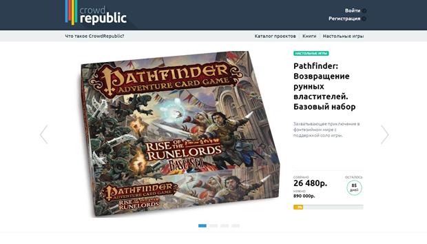 Запустился российский сайт посбору денег на книги, комиксы и«настолки». Изображение № 1.