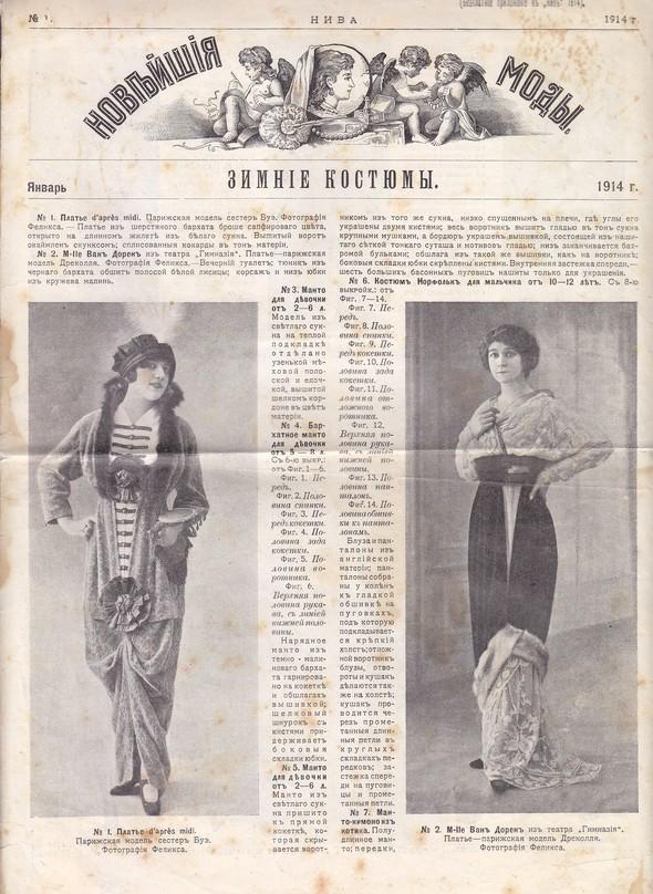 Парижские моды 1913-1916 гг. Изображение № 18.