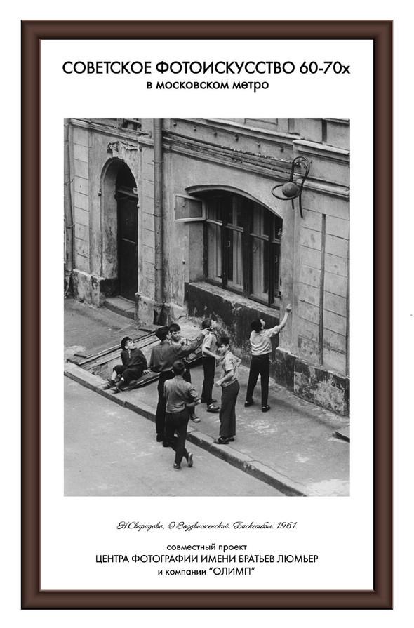 Выставка советской фотографии 60-70х в московском метро. Изображение № 12.