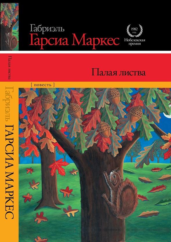 """АСТ! """"Палая листва"""" Г.Маркеса. Изображение № 1."""
