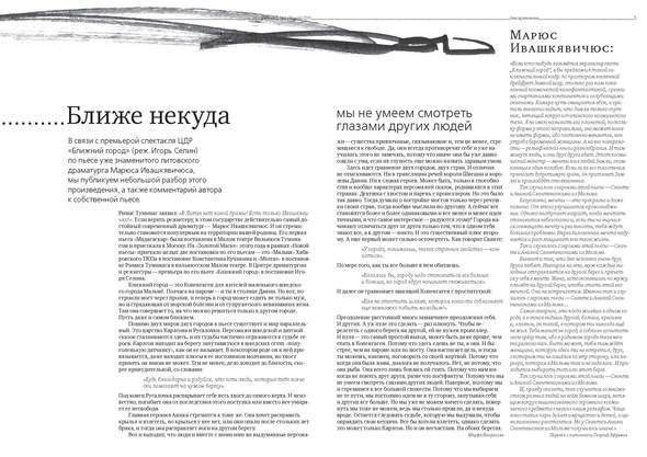Изображение 2. Реплика. Газета о театре и других искусствах. Новый номер... Изображение № 2.