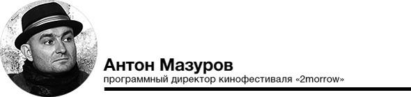 Прямая речь: Антон Мазуров. Изображение № 1.