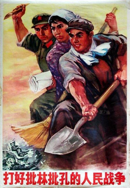 Слава китайскому коммунизму!. Изображение № 30.