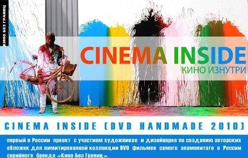 Стартовал мультикультурный проект CINEMA INSIDE. Изображение № 1.