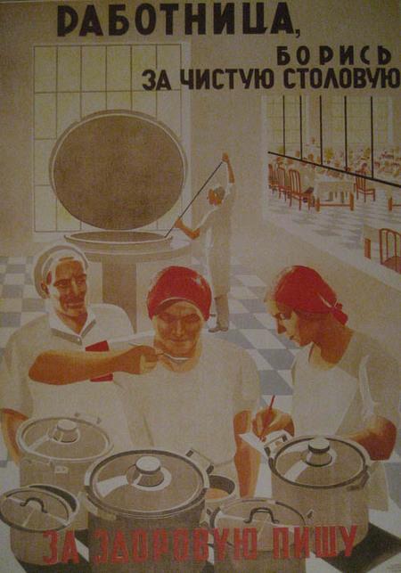 Отруде всоветских плакатах. Изображение № 36.