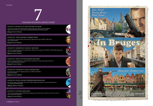 Журнал о кино «Перемотка». Номер 3. Изображение № 22.