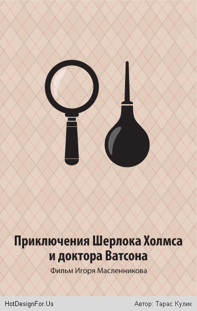 Минимализм-постеры к отечественным фильмам. Изображение № 5.