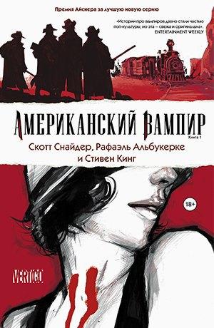29 главных комиксов лета на русском языке . Изображение № 8.