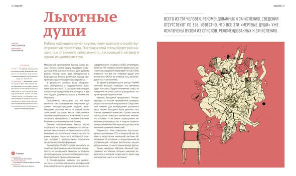 Стартап по-русски. Изображение № 9.