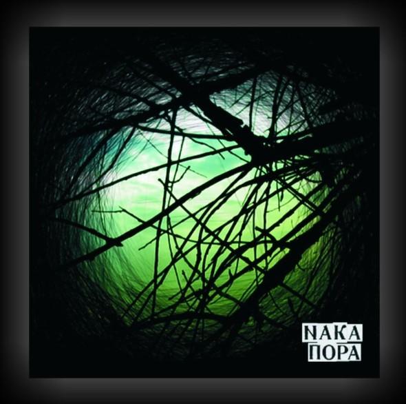 Новый альбом «Пора» рок-группы NAKА выйдет в январе. Изображение № 1.