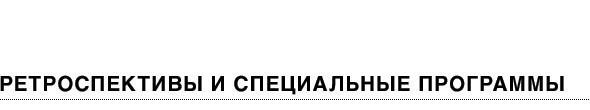 Изображение 5. Что смотреть: Гид по ММКФ-2011.. Изображение № 5.