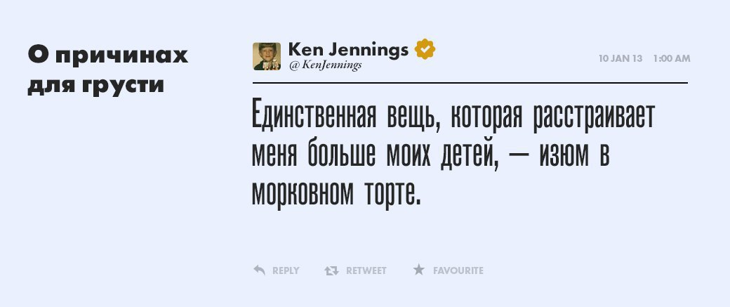Кен Дженнингс, самый умный . Изображение № 14.