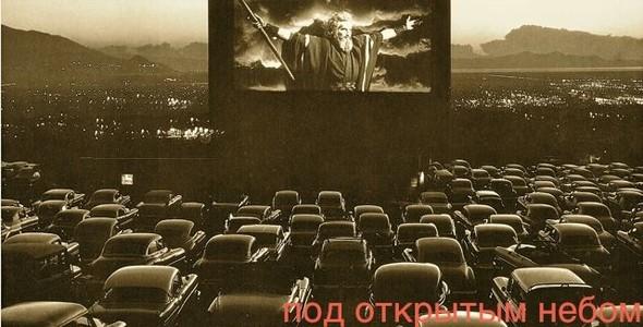 Необычные кинотеатры Москвы. Изображение № 6.