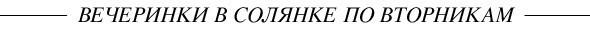 Неделя сРоговым: выпуск 3. Изображение № 37.
