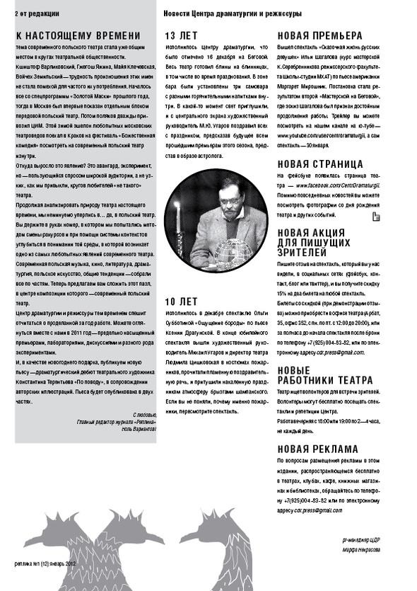 Реплика 12. Газета о театре и других искусствах. Изображение № 2.