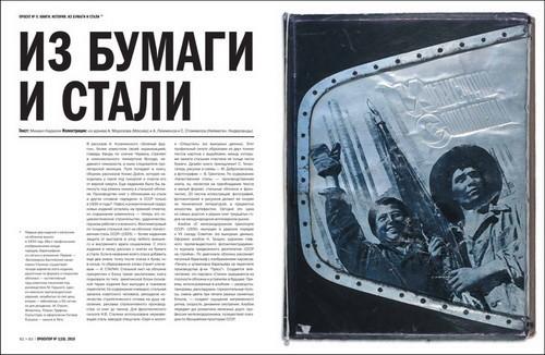 Х-й номер журнала «Проектор». Изображение № 11.