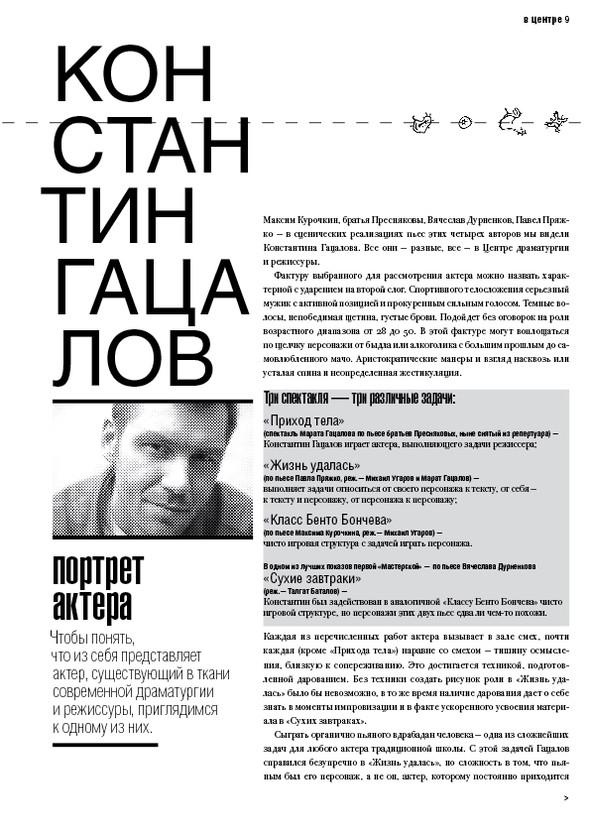 РЕПЛИКА 11. Газета о театре и других искусствах. Изображение № 9.