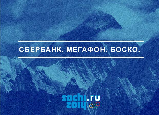 10 альтернативных слоганов Сочи-2014. Изображение № 5.