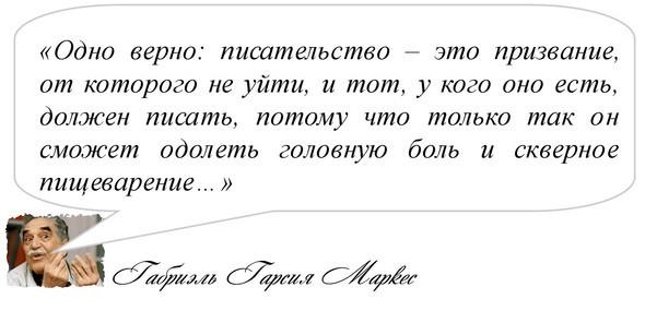 Какстать писателем? Мастер-класс. Изображение №2.