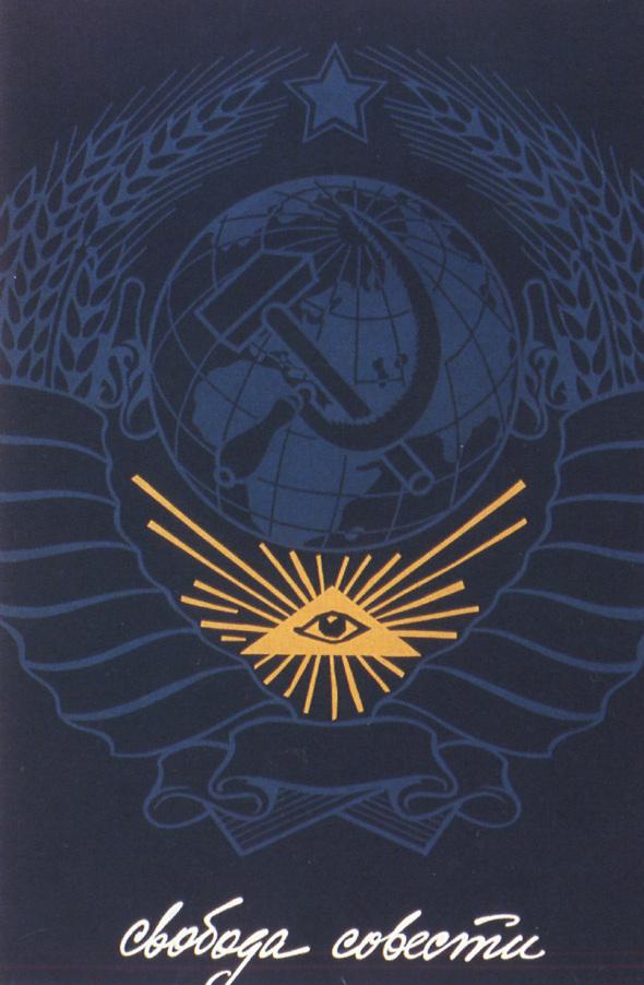 Искусство плаката вРоссии 1884–1991 (1991г, часть 8-ая). Изображение №2.