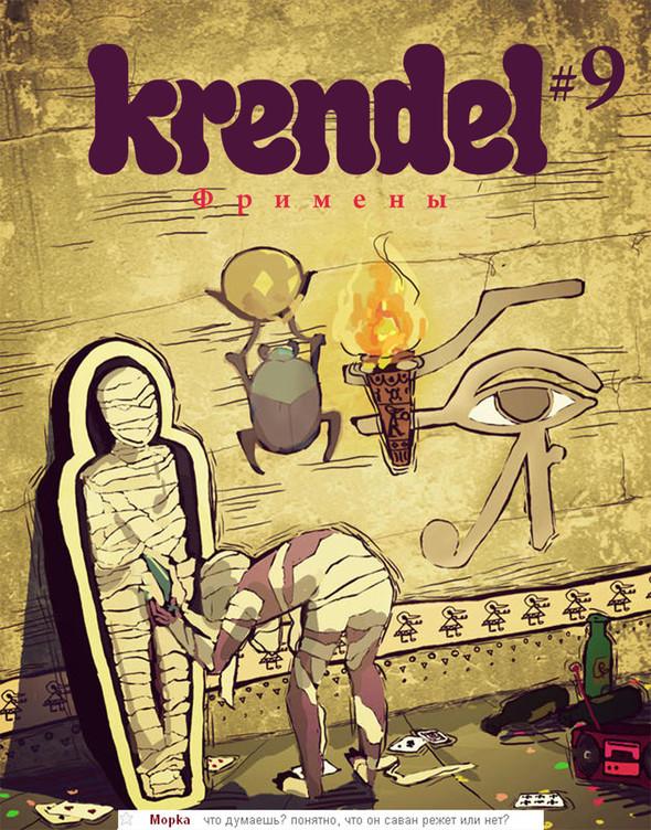 Krendel 9 [Фримены]. Изображение № 1.