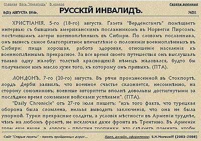 Старые газеты. Изображение № 2.