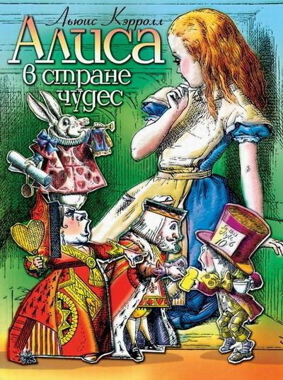 Алиса вСтране Чудес: behind the scenes. Изображение № 1.
