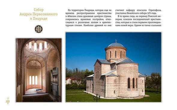 Фотоальбом «Святыни Абхазии». Изображение № 6.