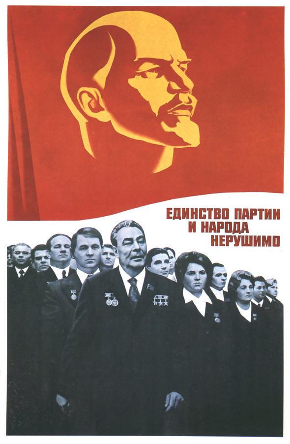 Искусство плаката вРоссии 1961–85 гг. (part. 2). Изображение № 8.