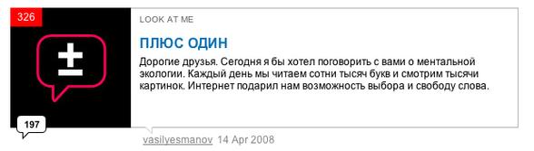 ТОПсамого-самого наLookatme за2008 год. Изображение № 11.