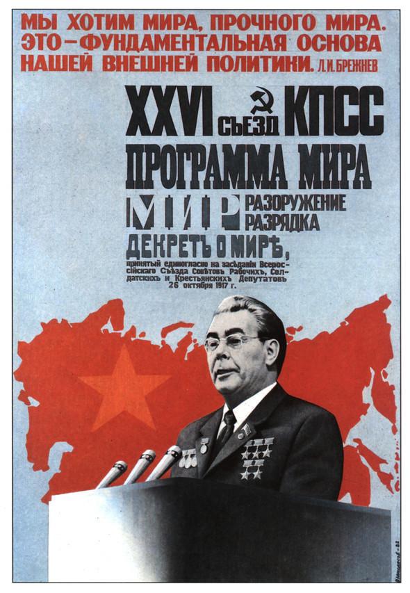 Искусство плаката вРоссии 1961–85 гг. (part. 3). Изображение № 36.