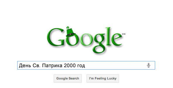 Поиграть со шрифтами: Гид по логотипам Google. Изображение № 41.