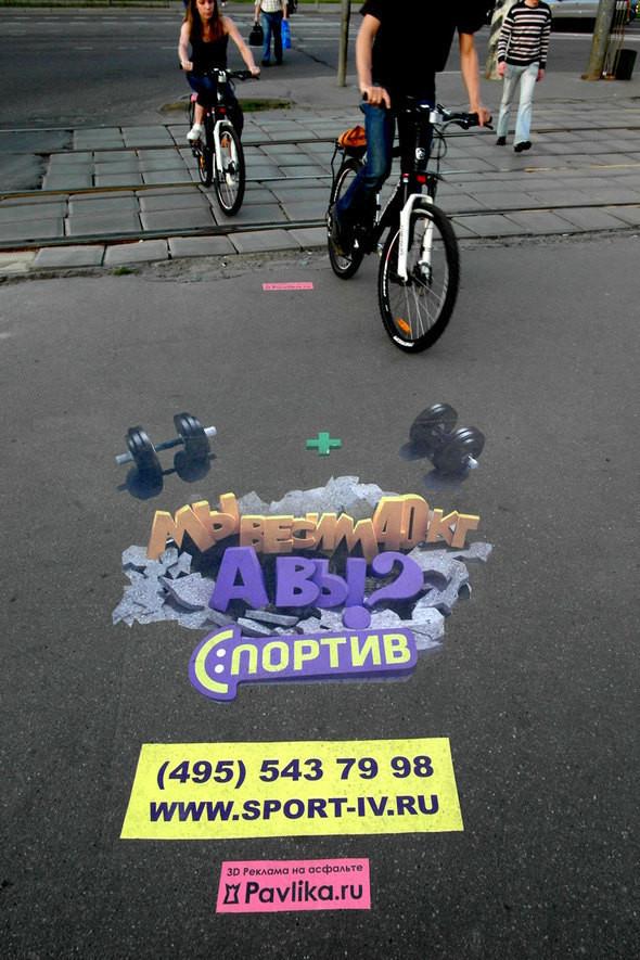 3D реклама на асфальте. Изображение № 3.