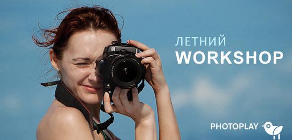 Летние интенсивные фотомастерские в PHOTOPLAY. Изображение № 1.